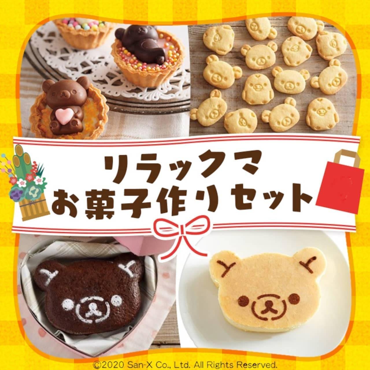 リラックマのお菓子作り年末限定セット