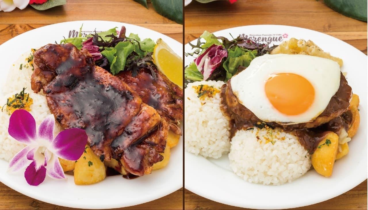 ハワイアンパンケーキ&カフェ「Merengue(メレンゲ)」