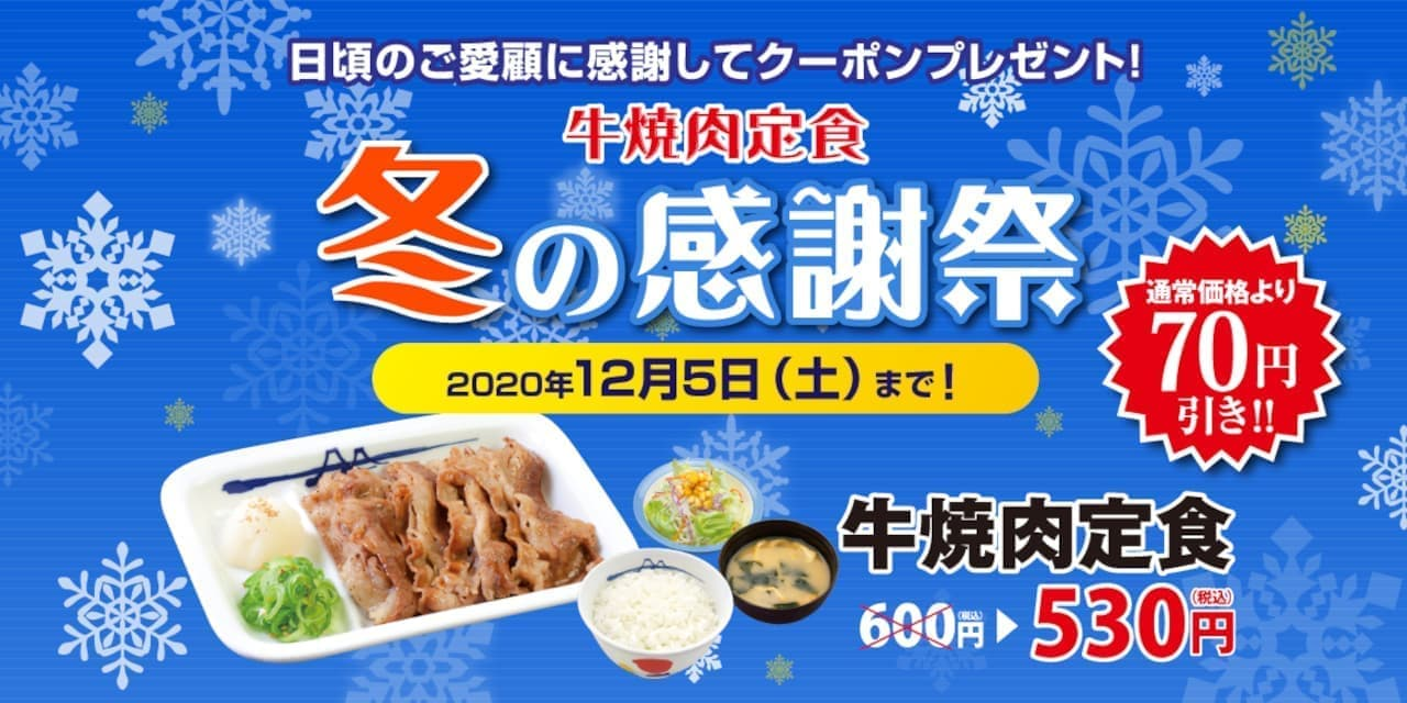松屋「牛焼肉定食 冬の感謝祭」