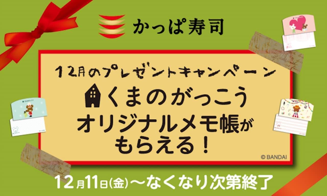 かっぱ寿司「くまのがっこう」のメモ帳プレゼントキャンペーン