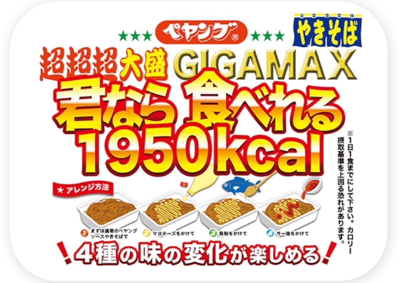 ペヤング超超超大盛りやきそばGIGAMAX君なら食べれる