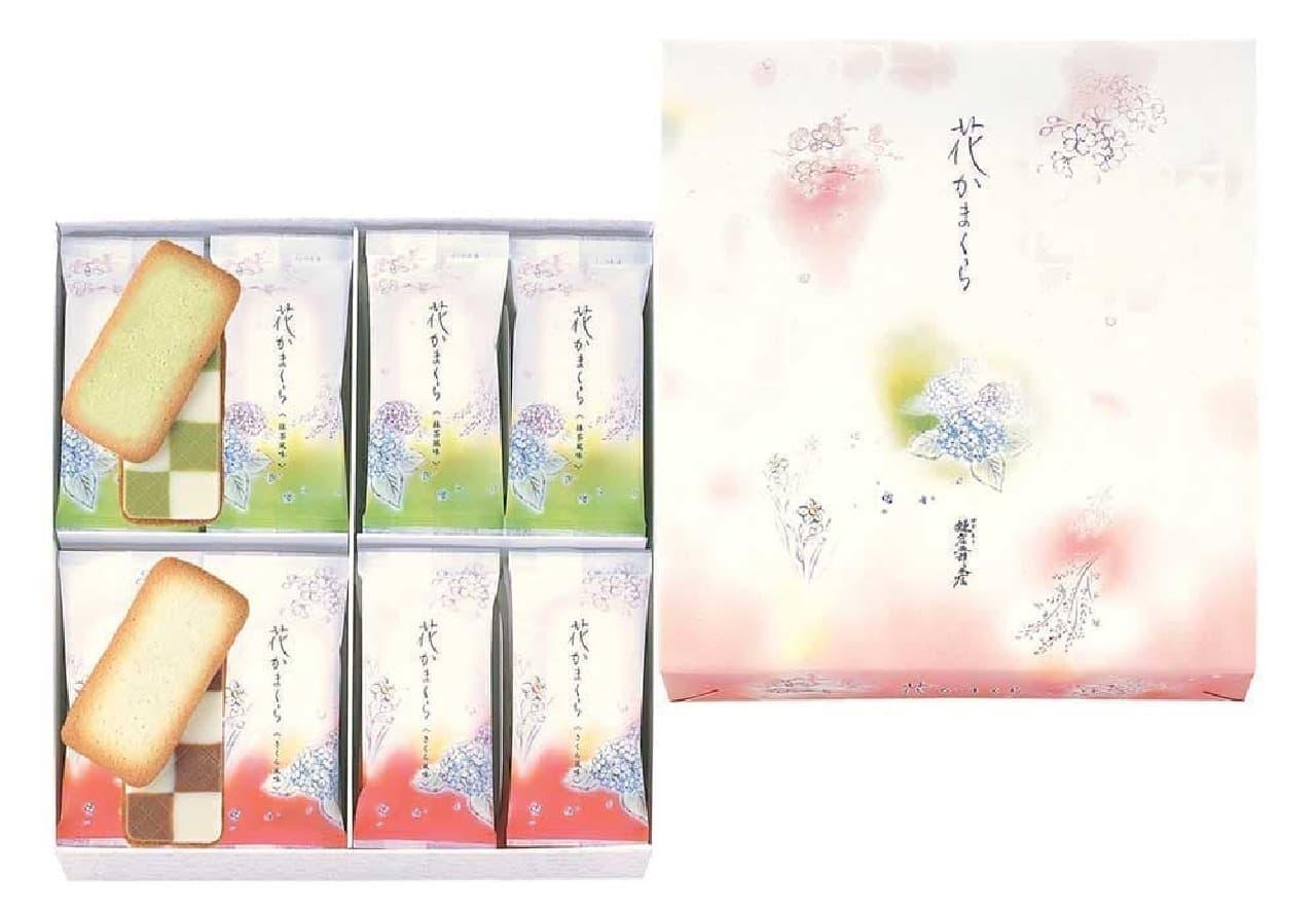 鎌倉五郎本店「花かまくら」
