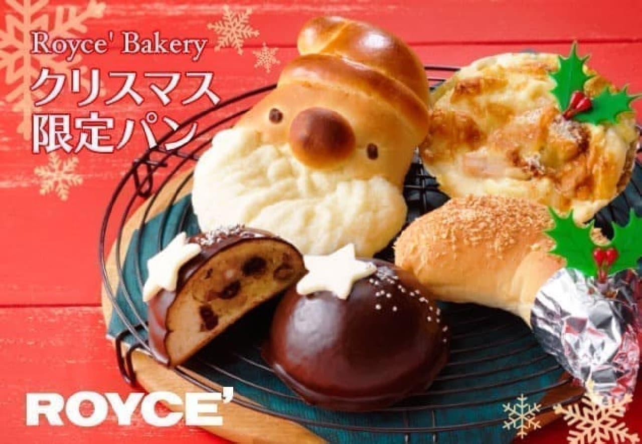 ロイズのクリスマス限定パン