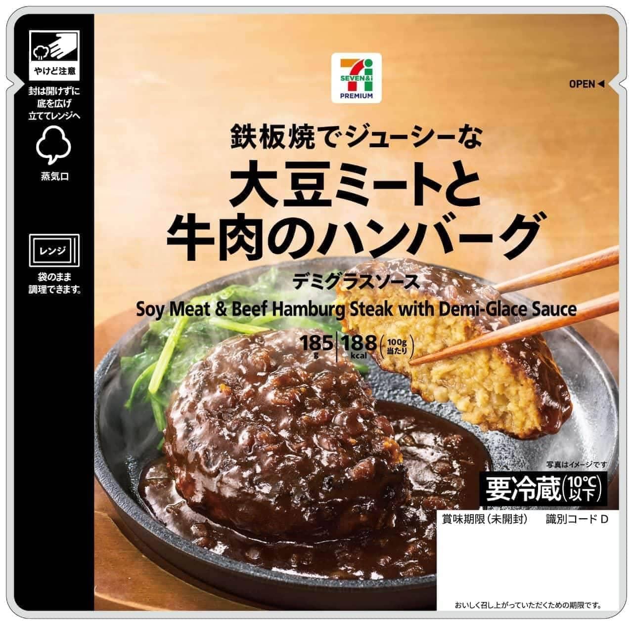 セブンプレミアム 大豆ミートと牛肉のハンバーグ デミグラスソース