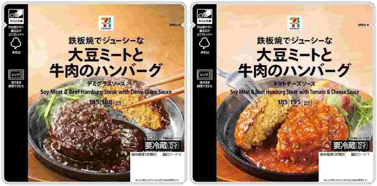 セブンプレミアム 大豆ミートと牛肉のハンバーグ デミグラスソース・トマトチーズソース