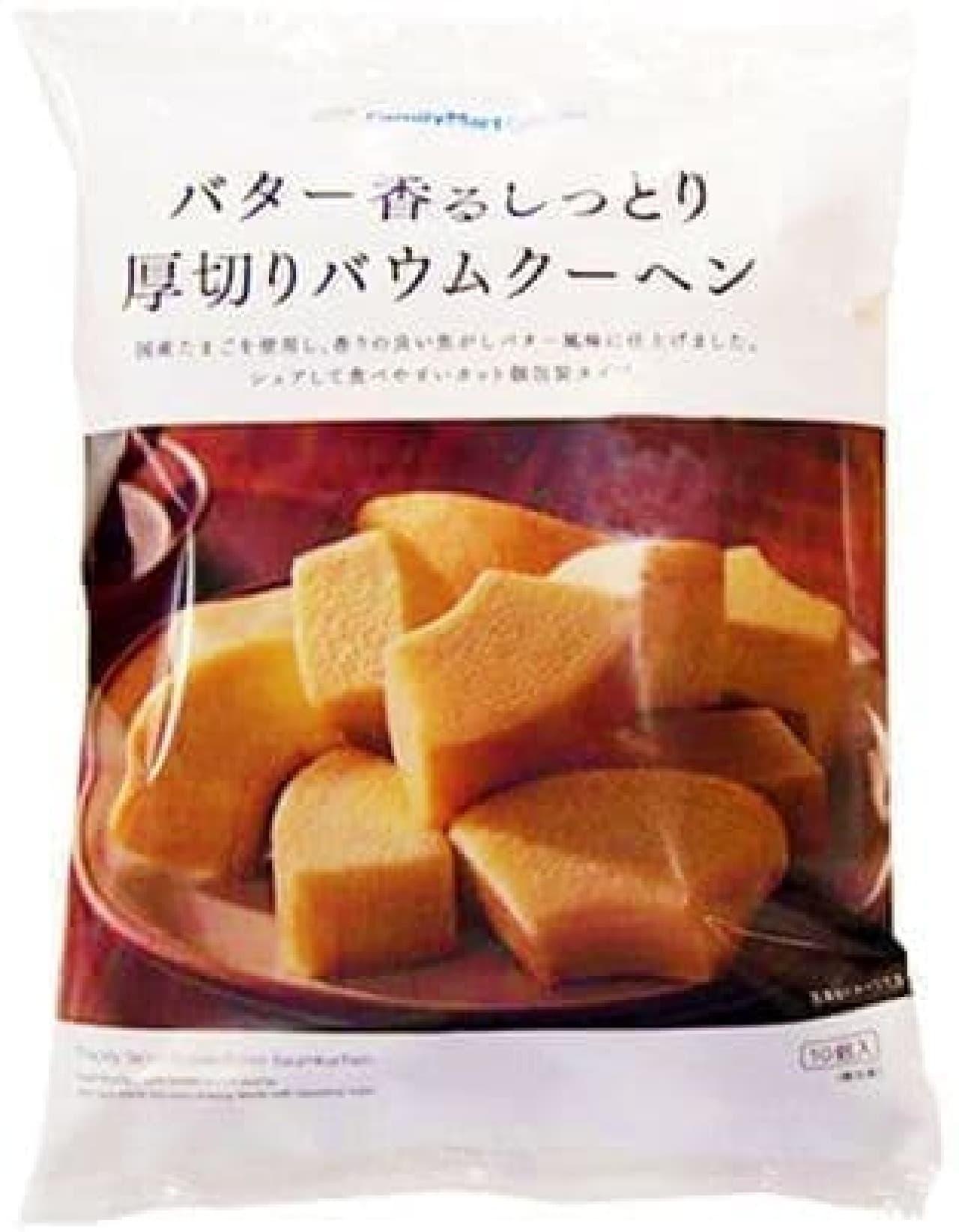ファミリーマート「バター香るしっとり厚切りバウムクーヘン(10個入り)」