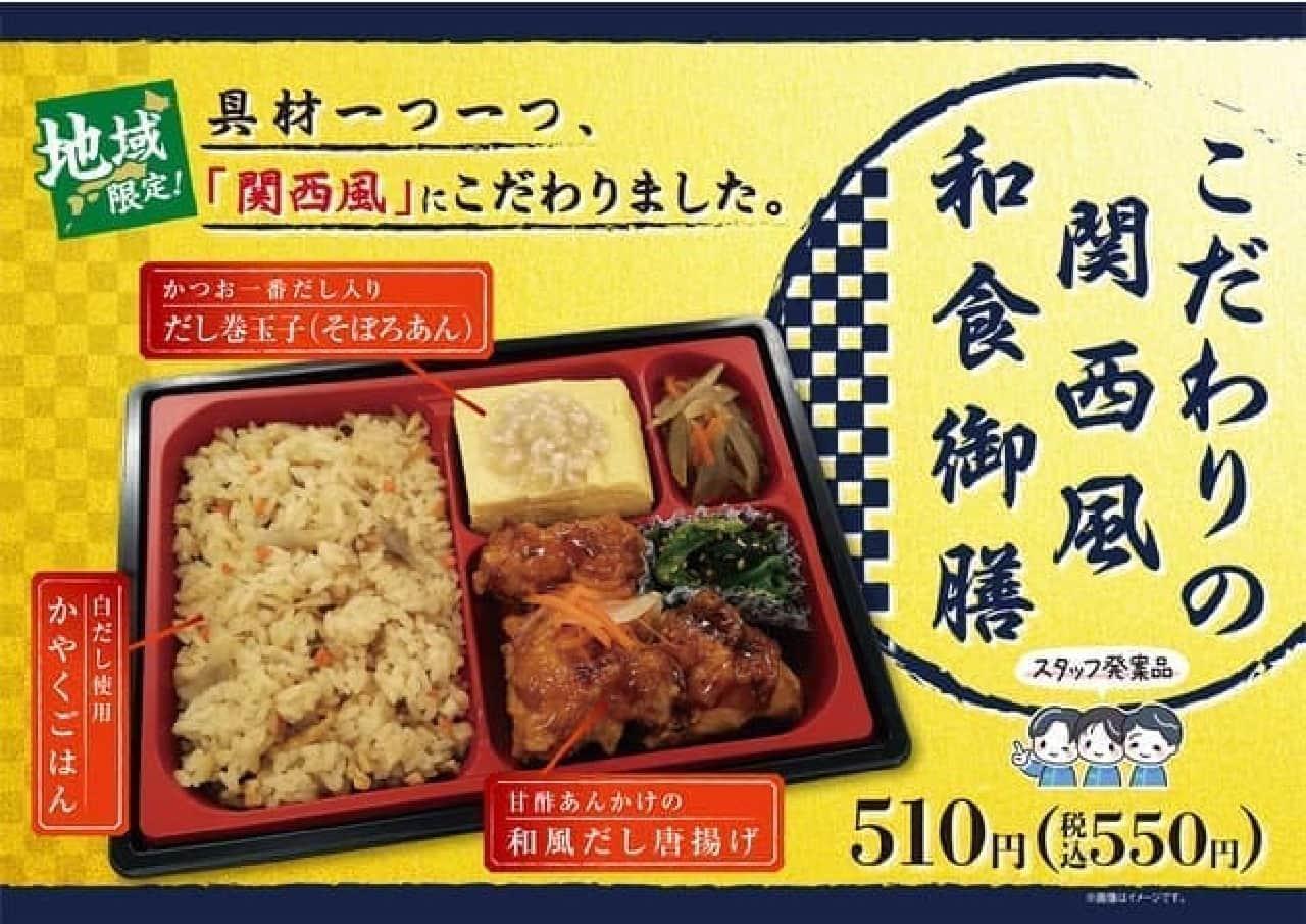関西ファミリーマート限定「こだわりの関西風和食御膳」