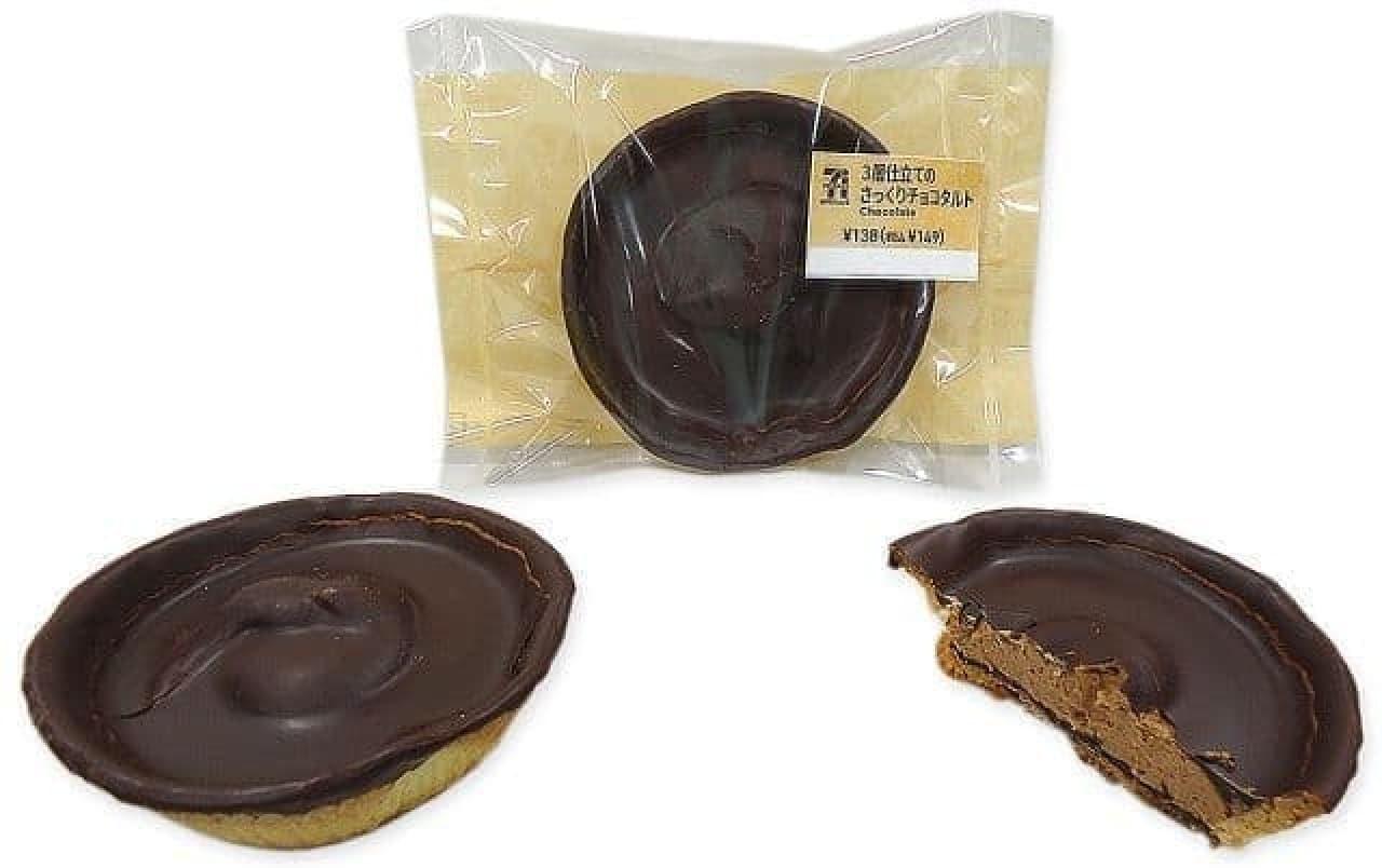 セブン-イレブン「3層仕立てのさっくりチョコタルト」