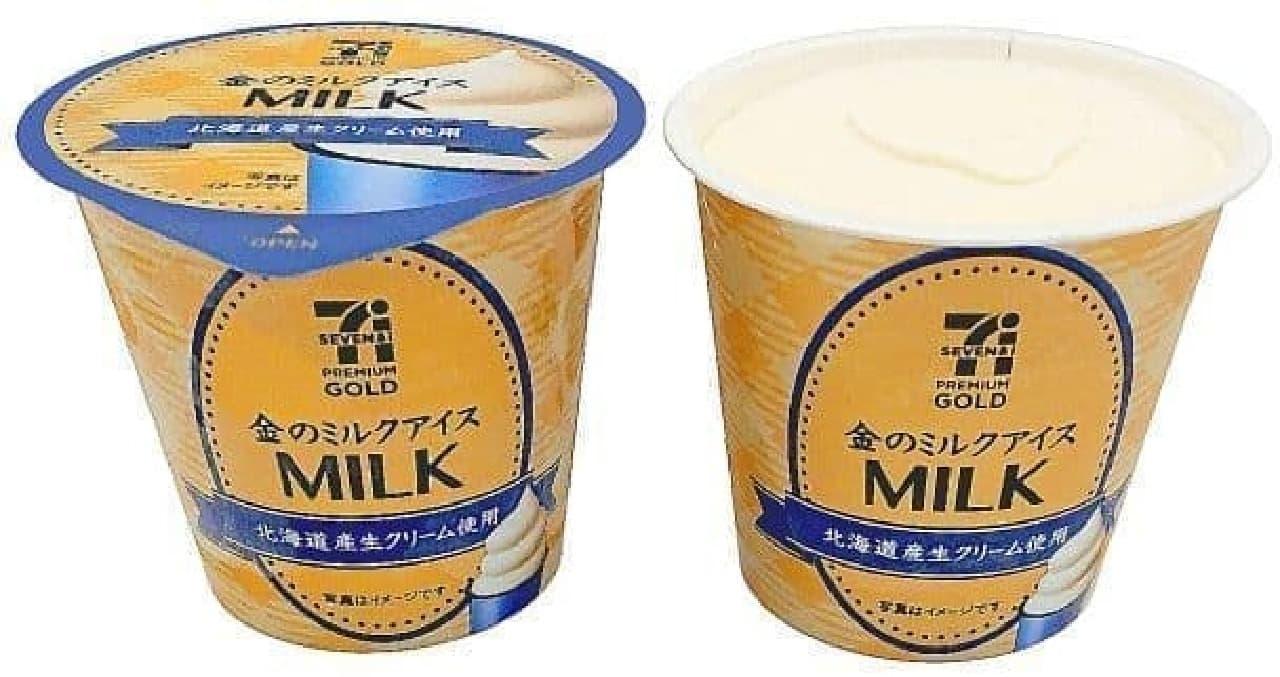 セブン-イレブン「7プレミアムゴールド 金のミルクアイス」