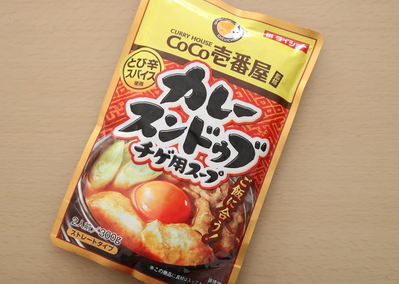 実食「CoCo壱番屋 カレースンドゥブチゲ用スープ」