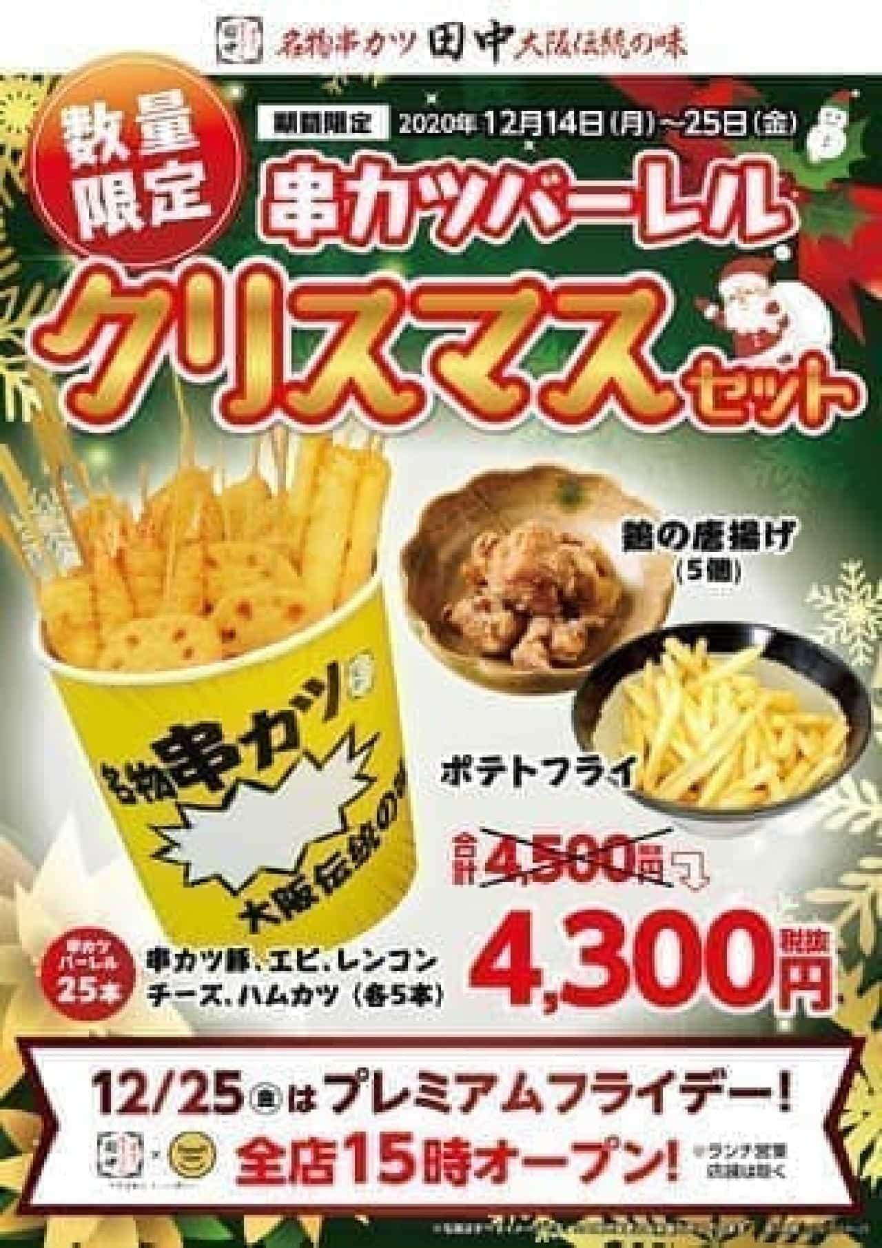 串カツバーレル クリスマス限定セット