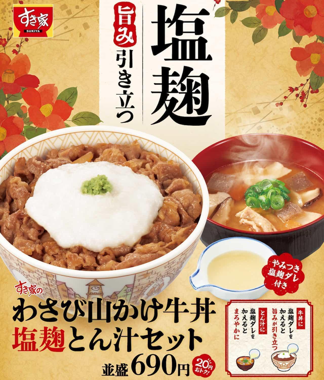 すき家「わさび山かけ牛丼 塩麹とん汁セット」