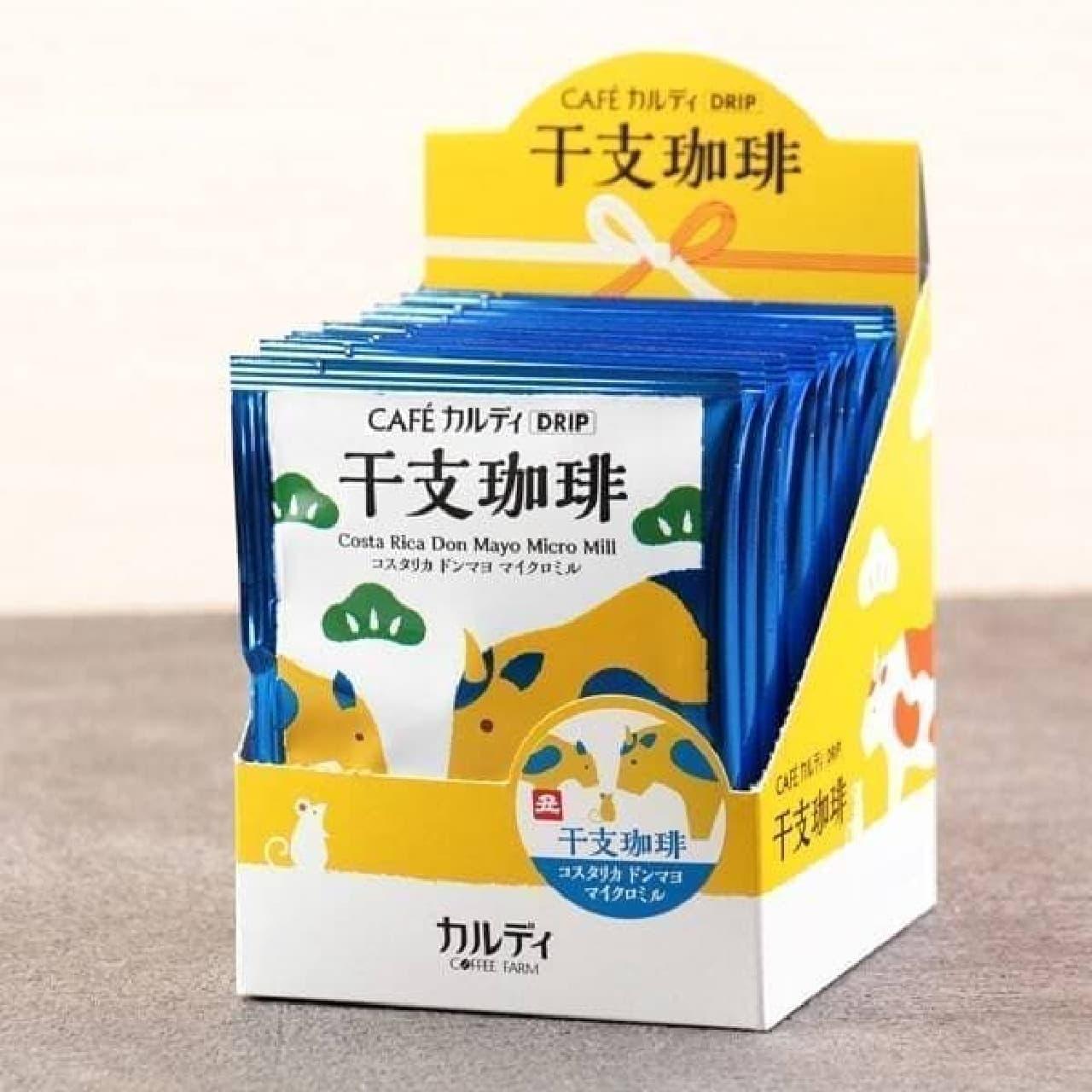 カルディ「カフェカルディドリップ 干支珈琲(丑青)(コスタリカ)10p箱入り」