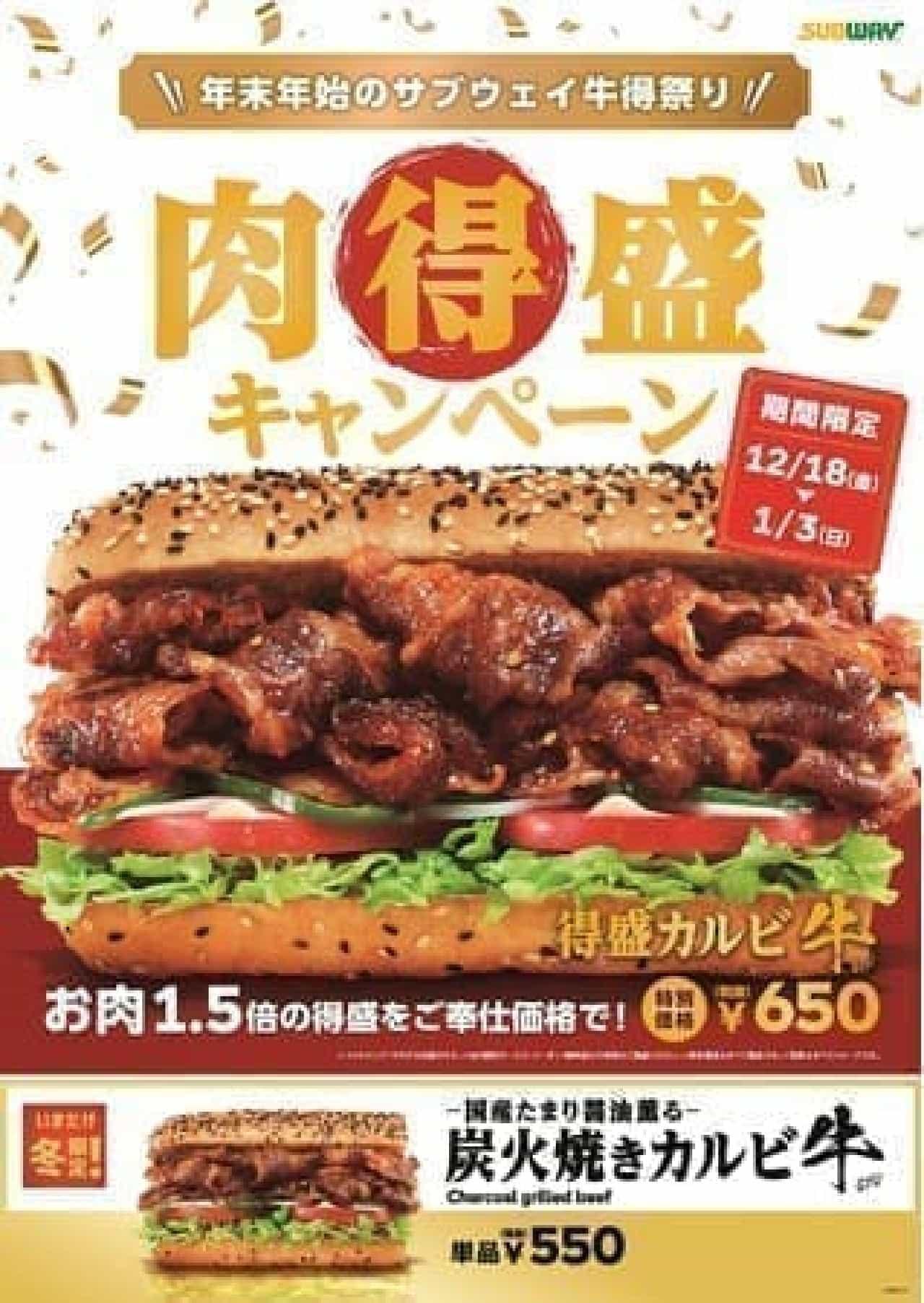 「炭火焼きカルビ・牛」の肉得盛キャンペーン