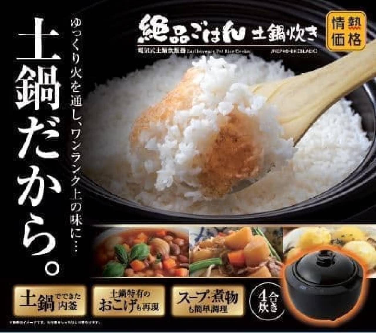 ドン・キホーテ「絶品ごはん 土鍋炊き」