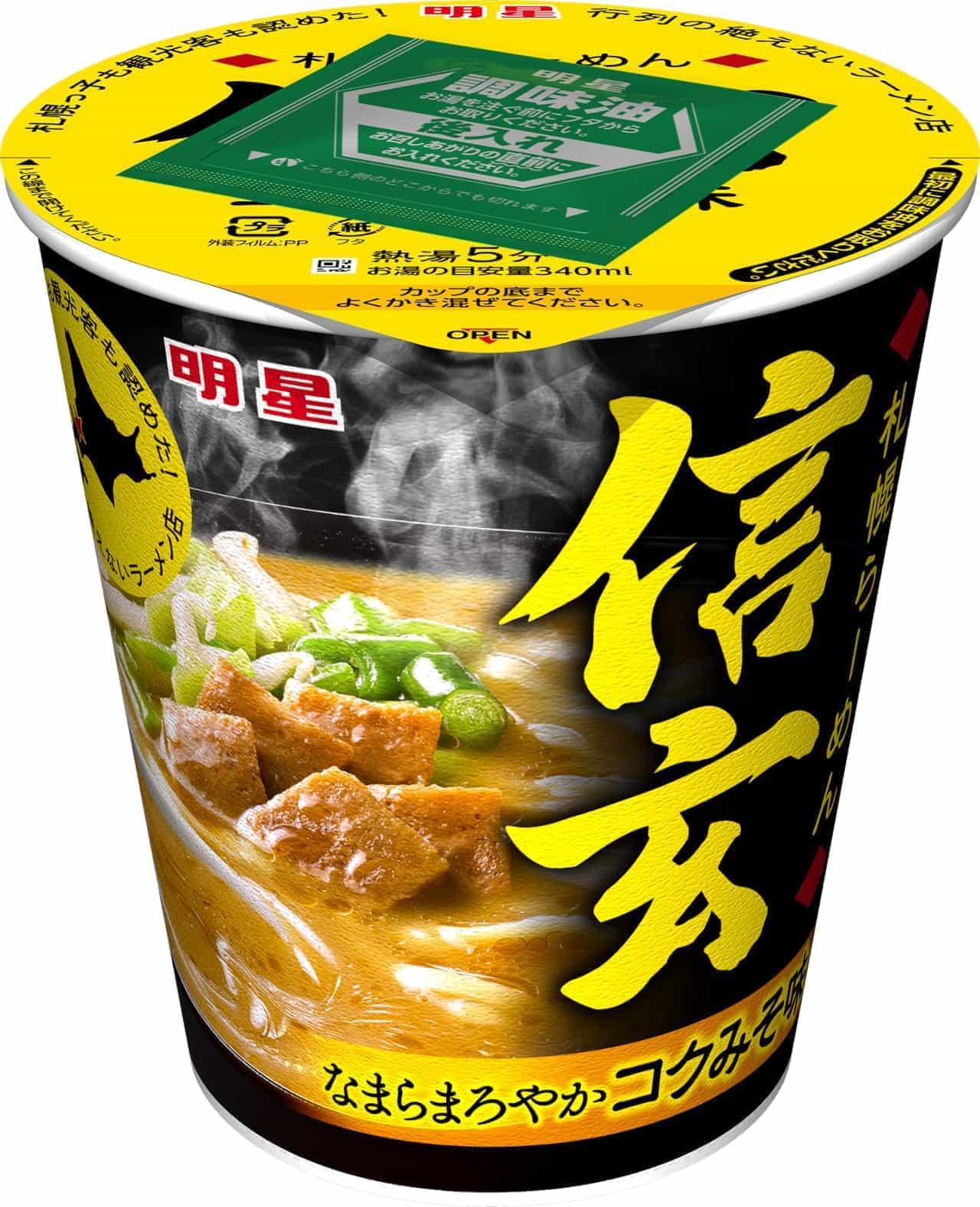 カップ麺「明星 札幌らーめん信玄 コクみそ味」みたび登場!