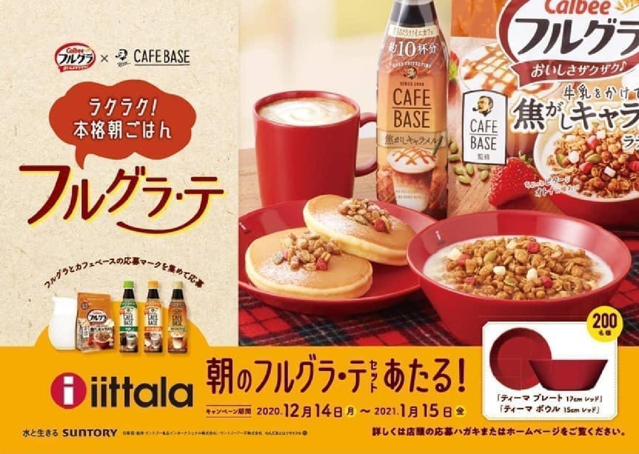 フルグラ 牛乳をかけて焦がしキャラメルラテテイスト 発売記念キャンペーン