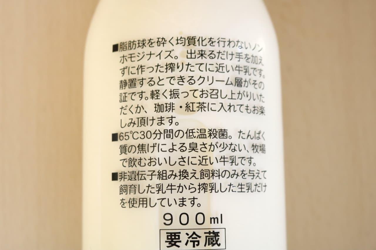 ライフプレミアム「そのままの牛乳」