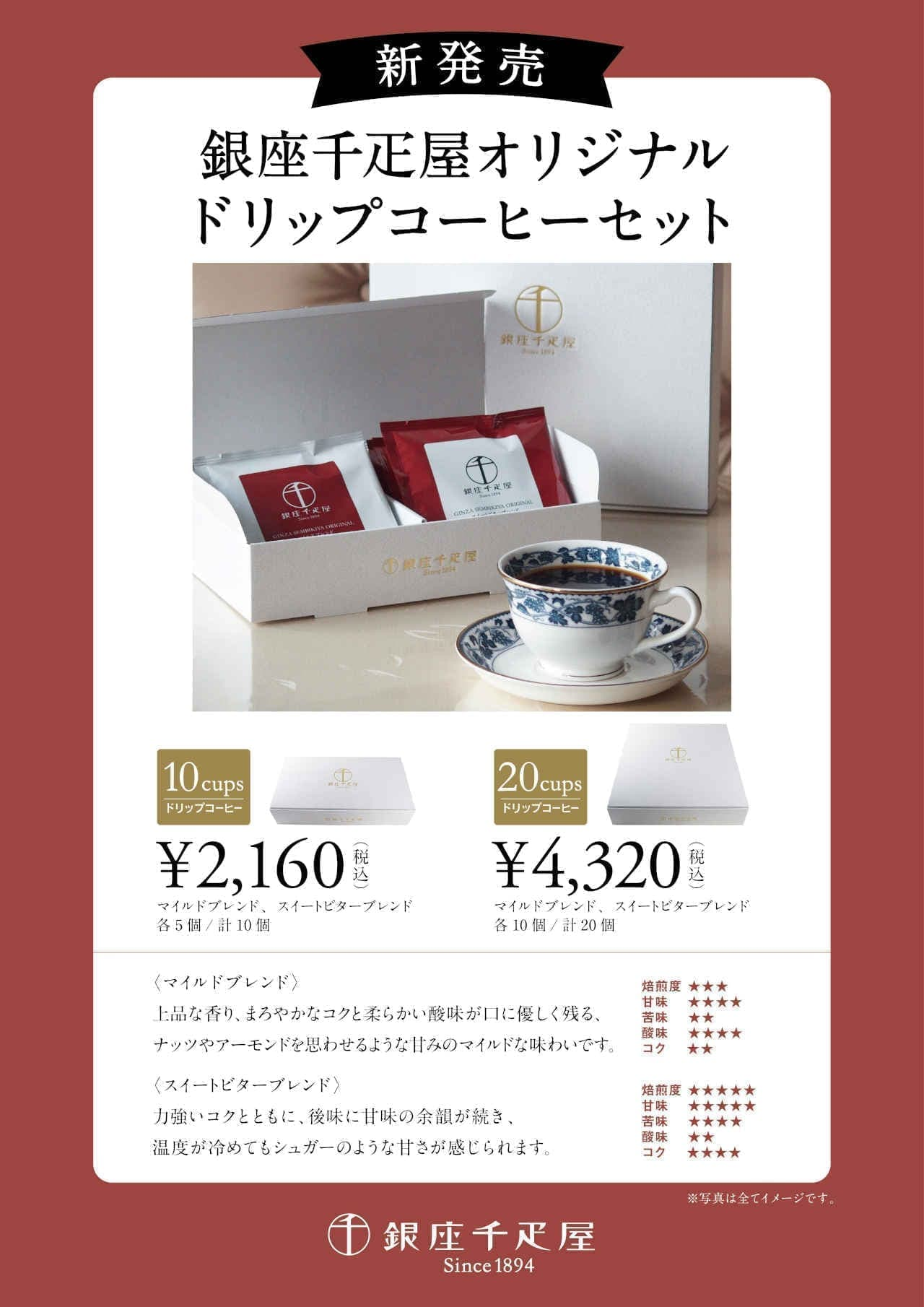 「銀座千疋屋オリジナルドリップコーヒー」店舗限定