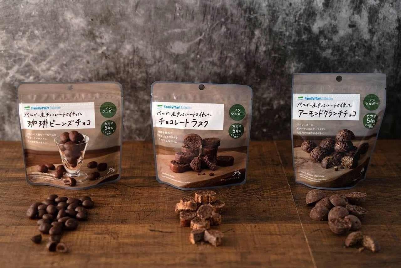 ファミリーマートコレクションのチョコレート菓子