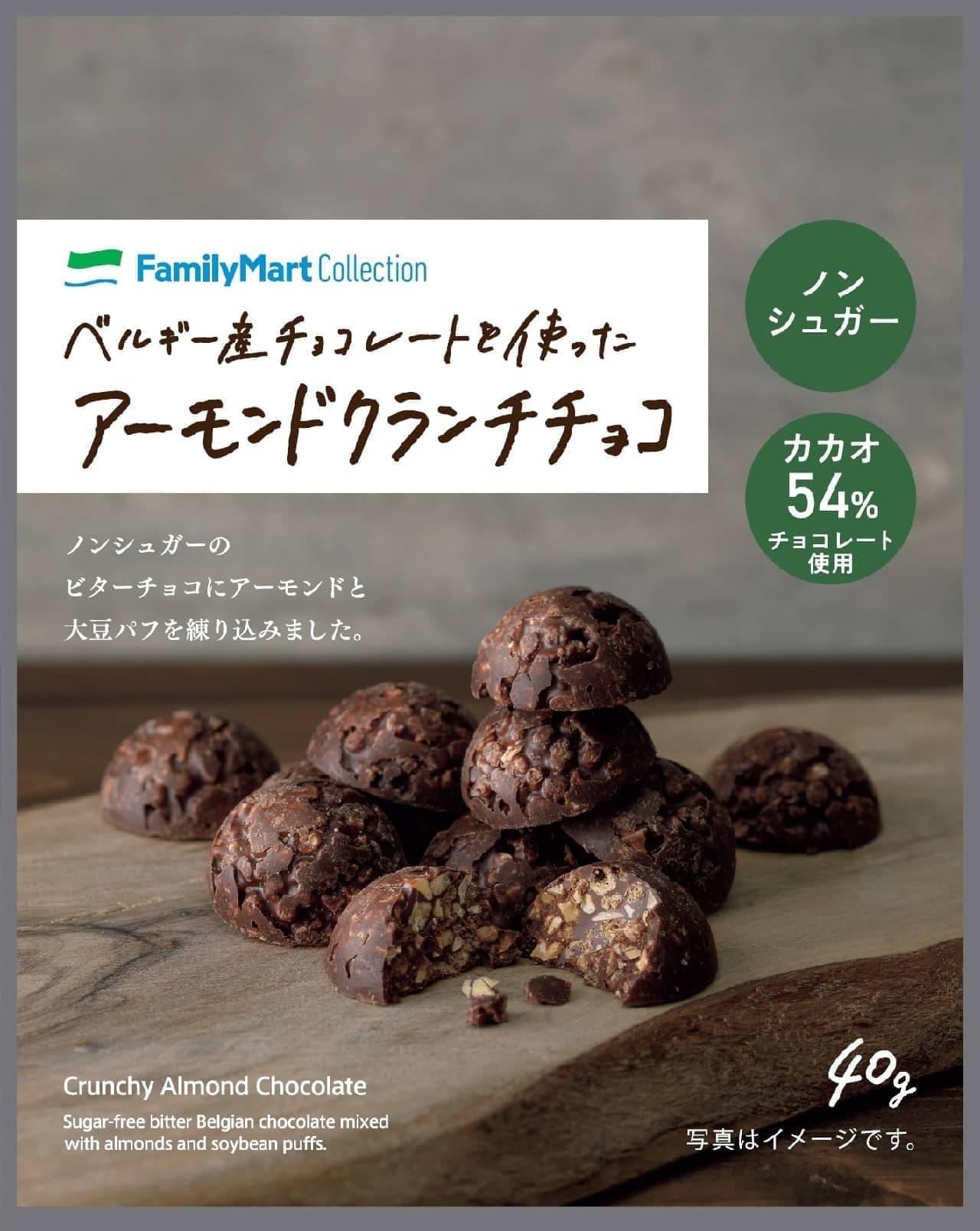 ファミリーマート「ベルギー産チョコレートを使ったアーモンドクランチチョコ」
