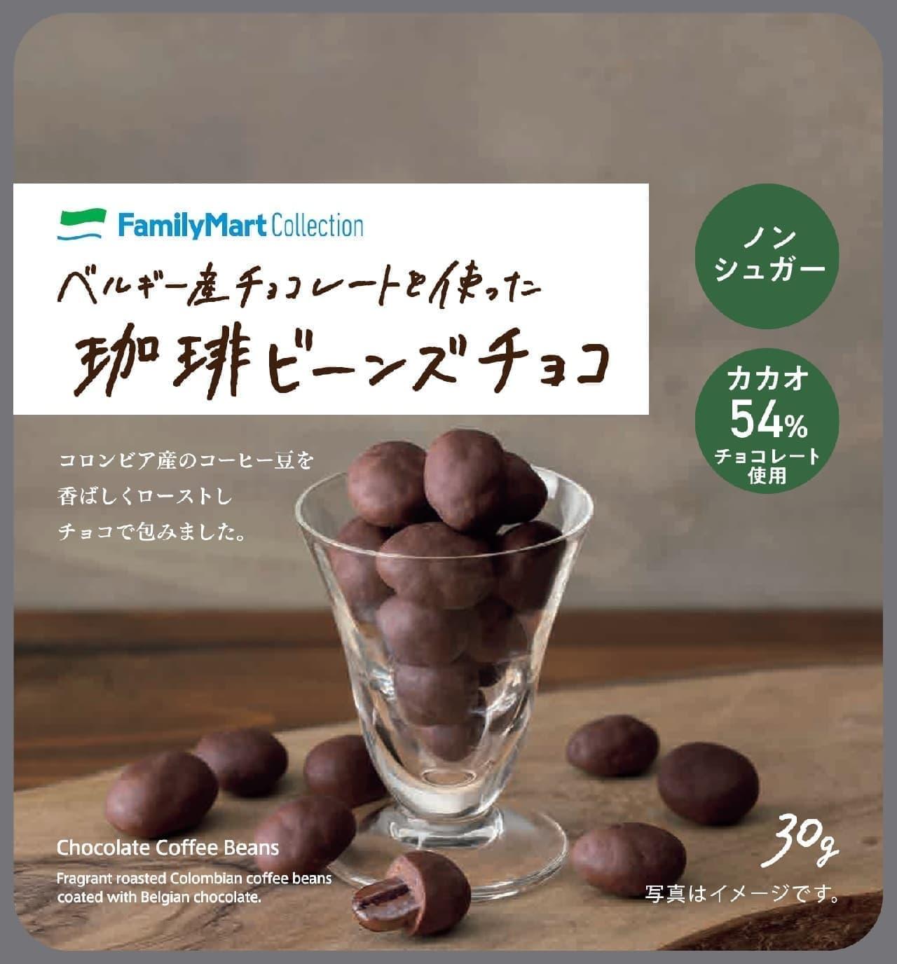 ファミリーマート「ベルギー産チョコレートを使った珈琲ビーンズチョコ」