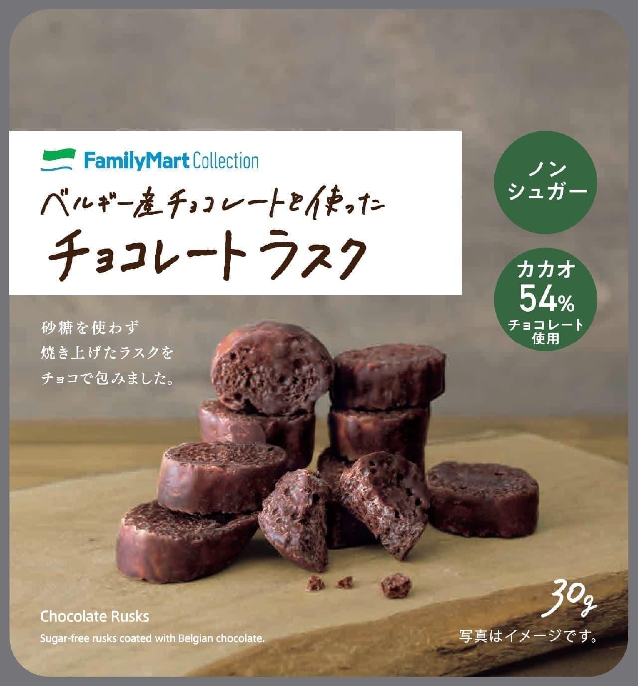 ファミリーマート「ベルギー産チョコレートを使ったチョコレートラスク」