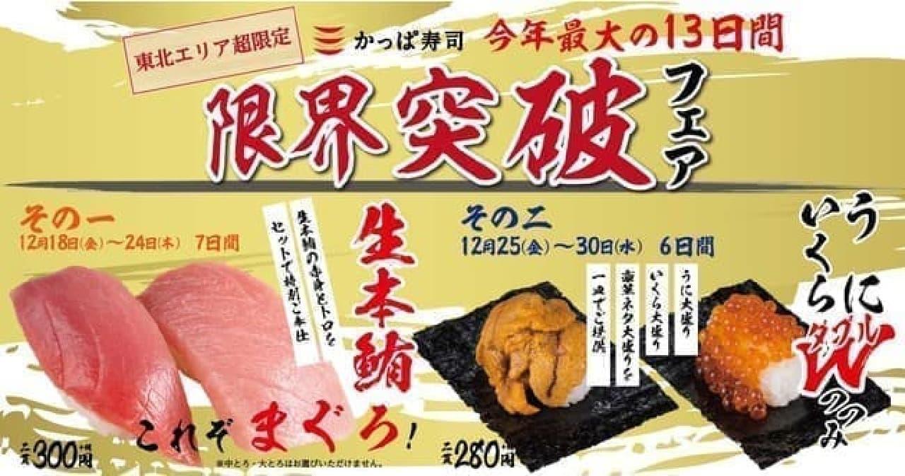 かっぱ寿司「限界突破フェア」