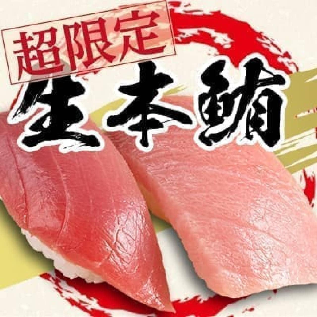 かっぱ寿司「限界突破フェア」第1弾「生本鮪」