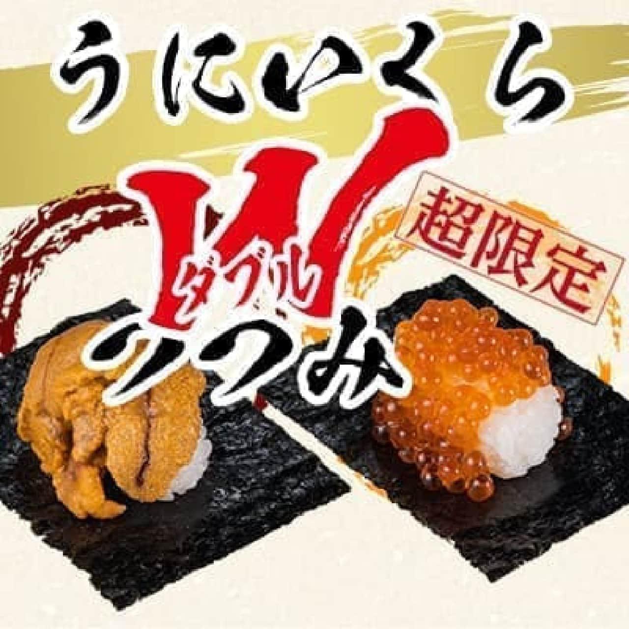 かっぱ寿司「限界突破フェア」第2弾「うにいくらWつつみ」