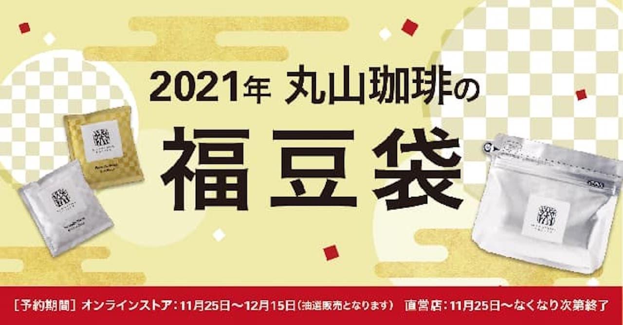 福袋「丸山珈琲 2021年福豆袋」