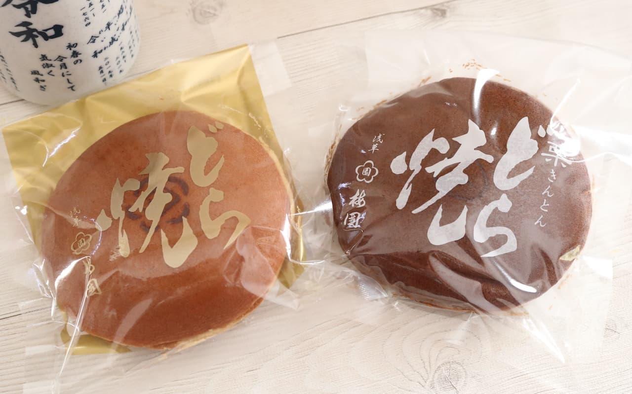老舗和菓子店 浅草梅園「どら焼」と「栗きんとんどら焼き」