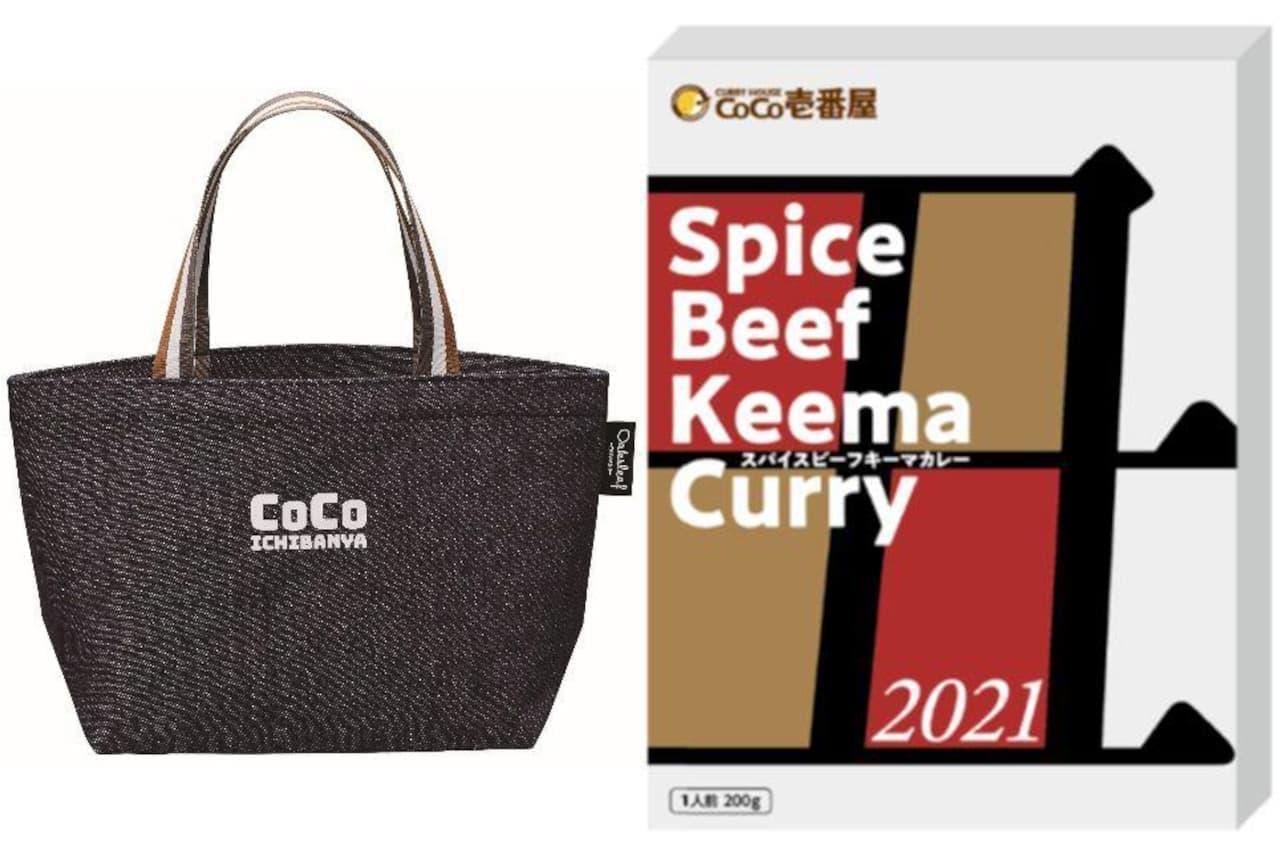 CoCo壱「ココイチ福袋」