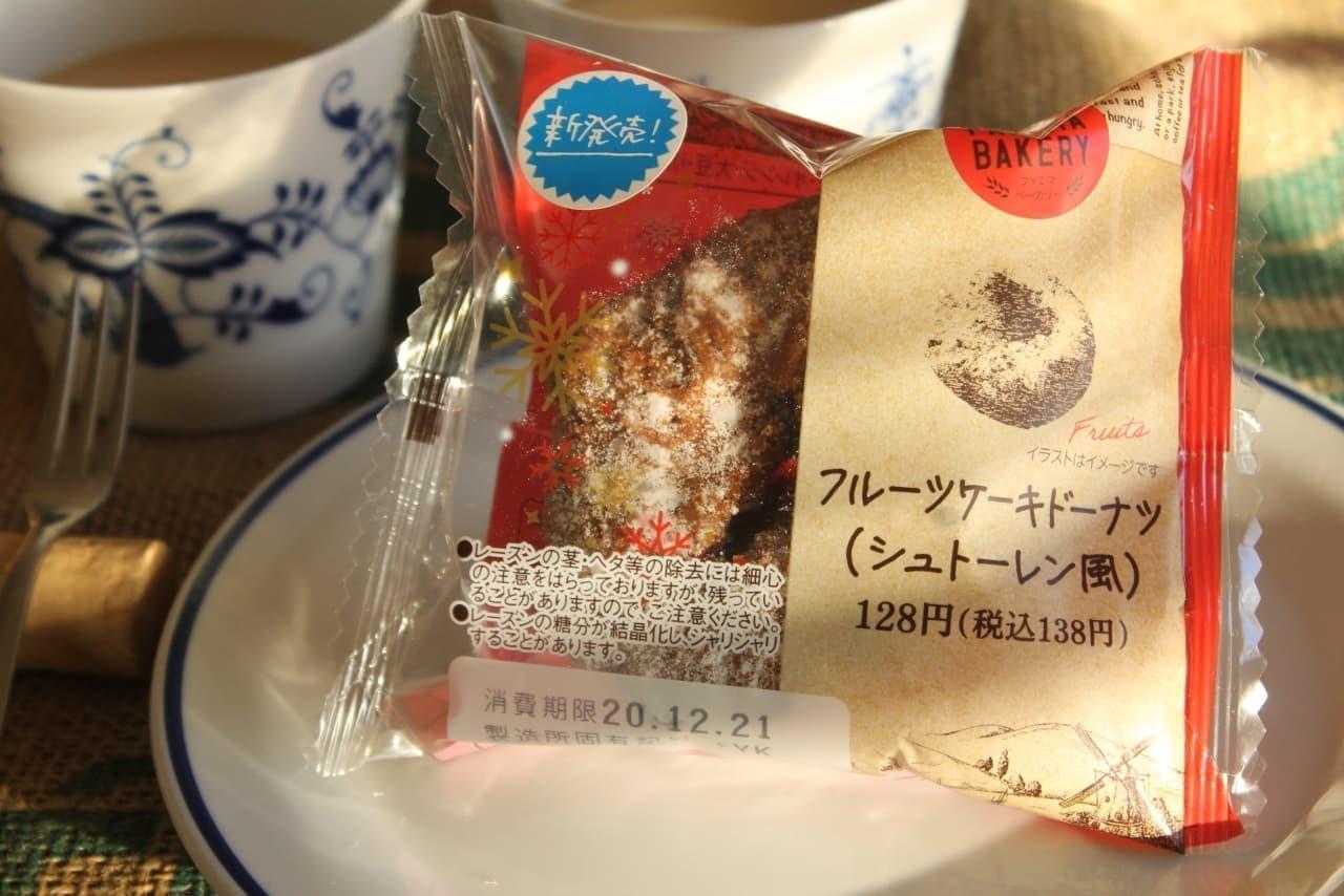 ファミマ「フルーツケーキドーナツ(シュトーレン風)」