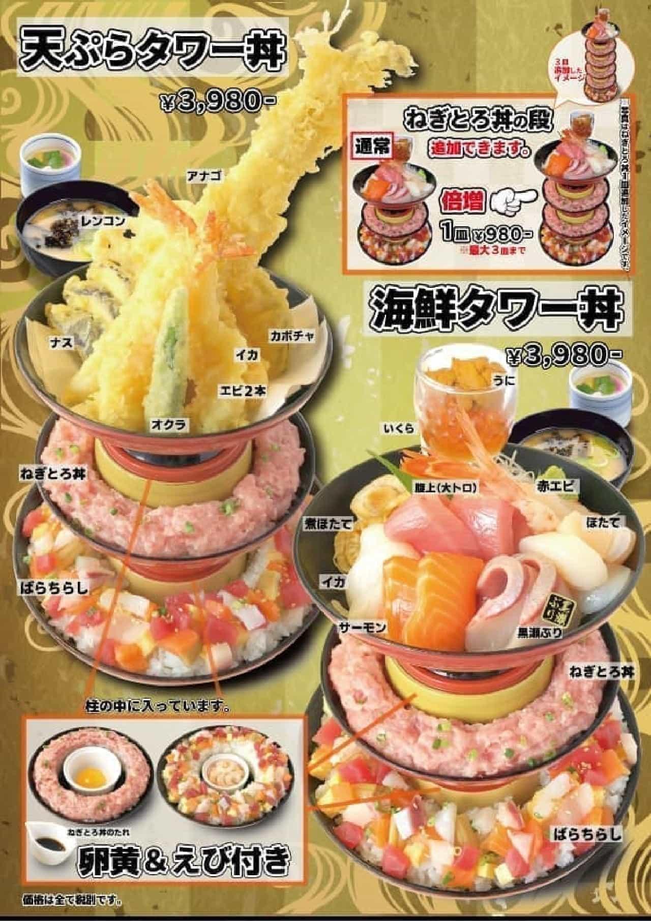大京「海鮮タワー丼」「天ぷらタワー丼」