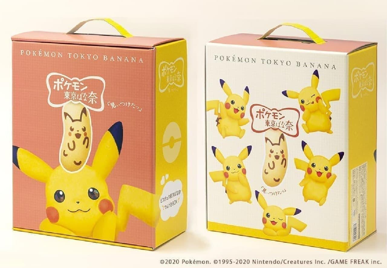 東京ばな奈ワールド でんげきBOX「ピカチュウ東京ばな奈」