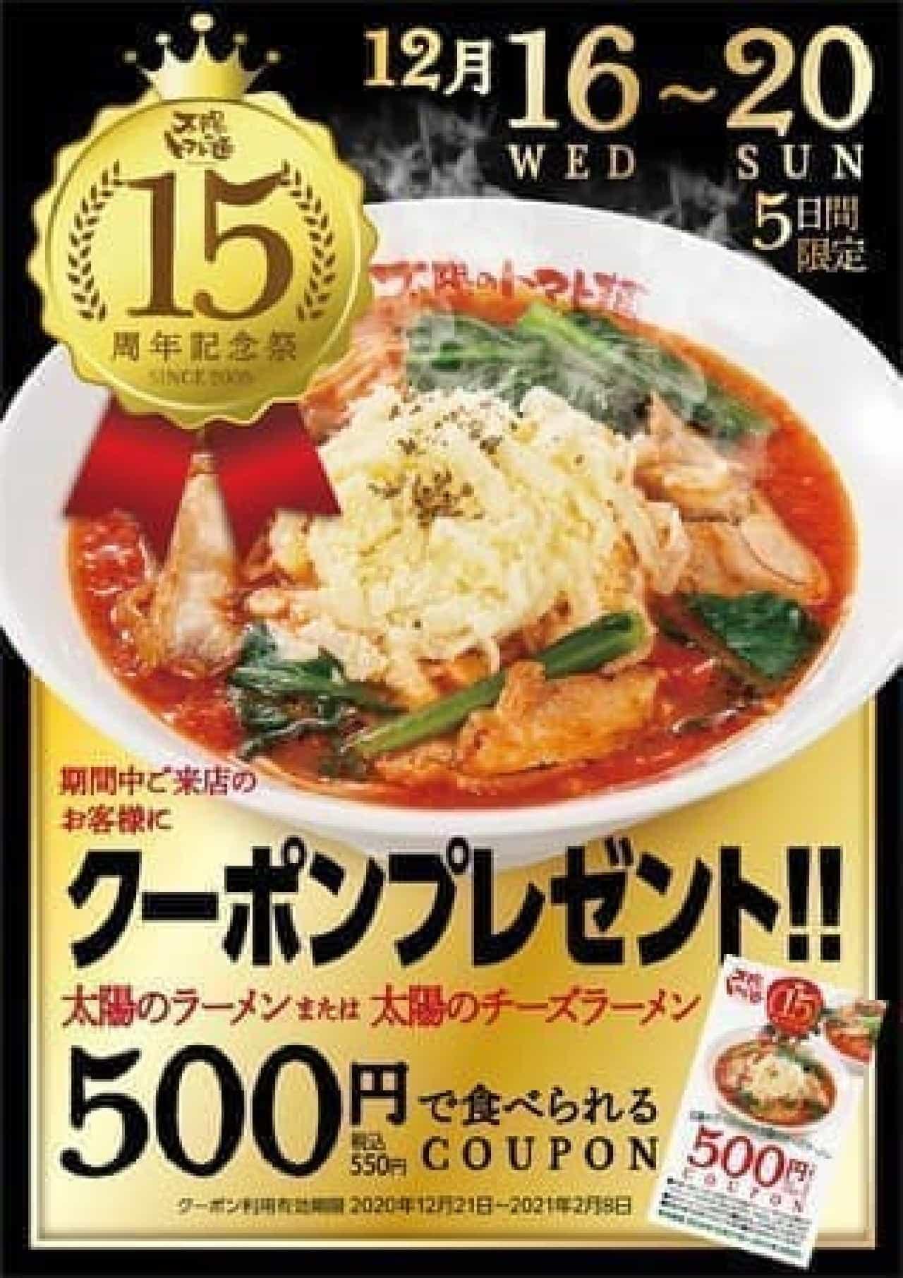 太陽のトマト麺「創業15周年記念祭」