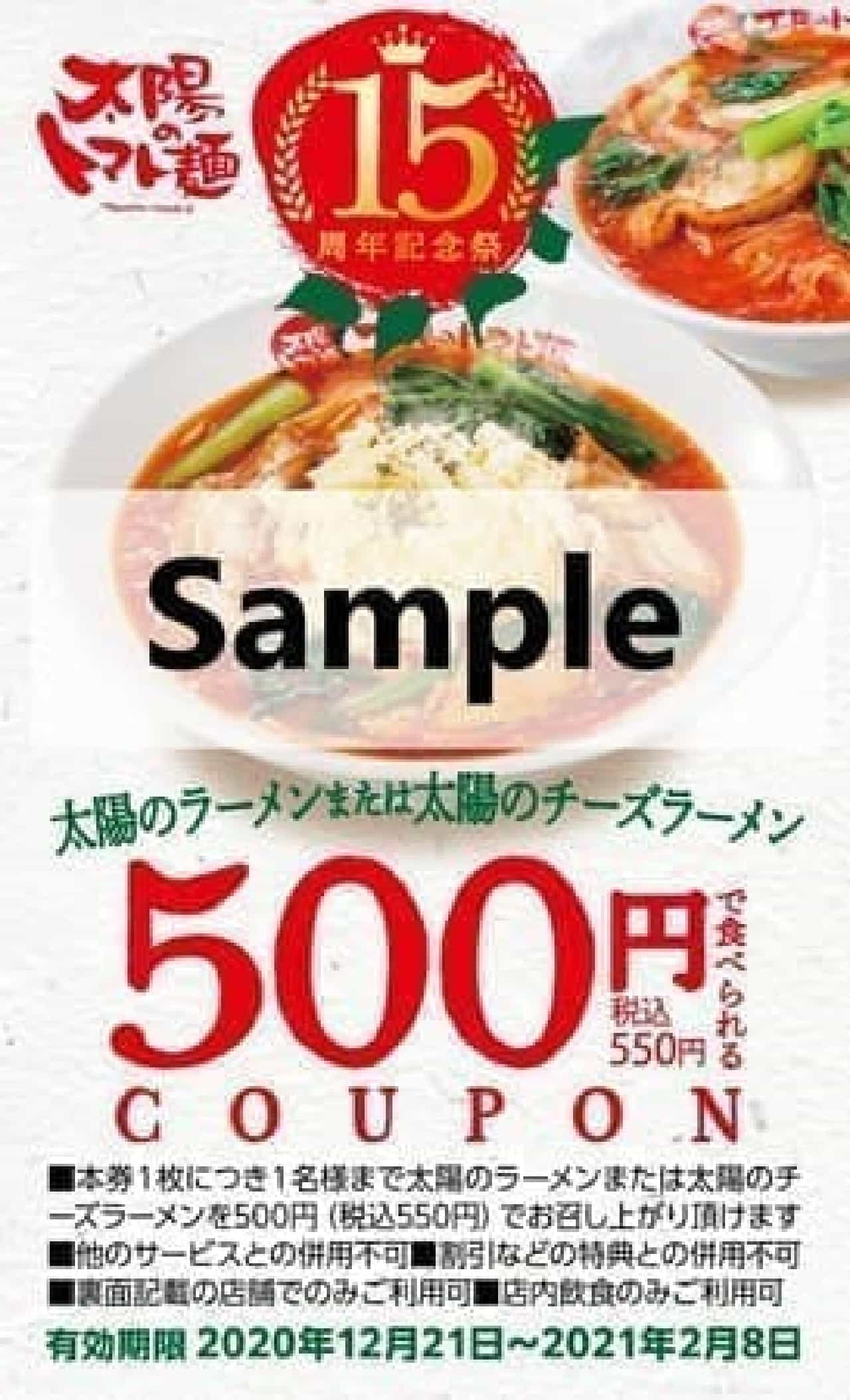 太陽のトマト麺「創業15周年記念祭」クーポン