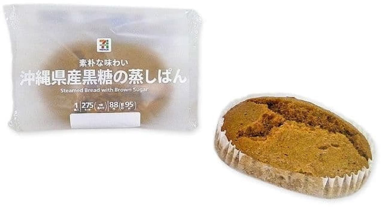セブン-イレブン「7P 沖縄県産黒糖の蒸しぱん」