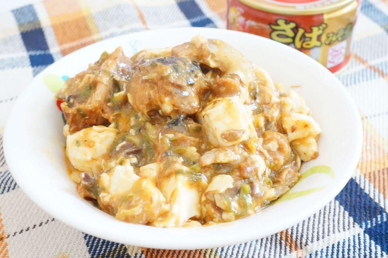 「サバみそ麻婆豆腐」のレシピ