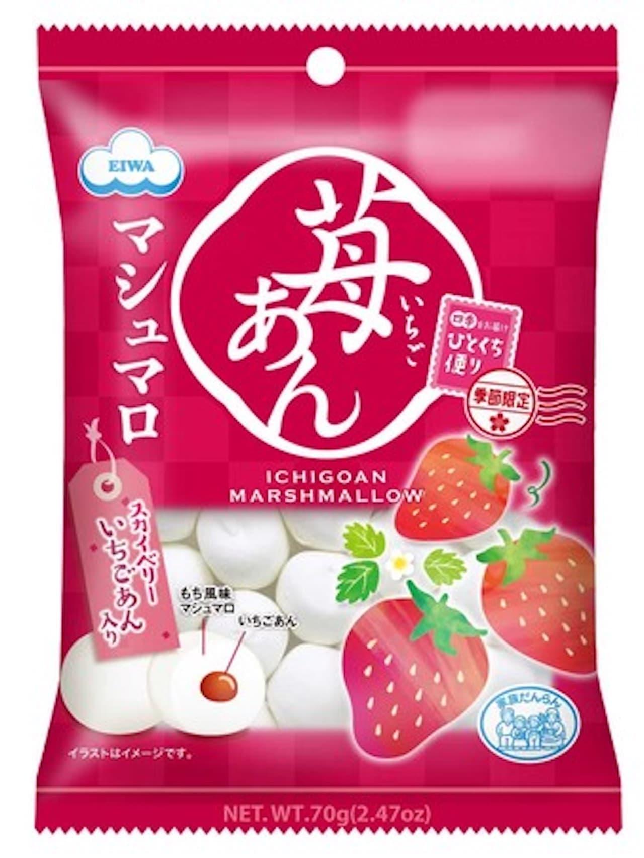季節限定「苺あんマシュマロ」