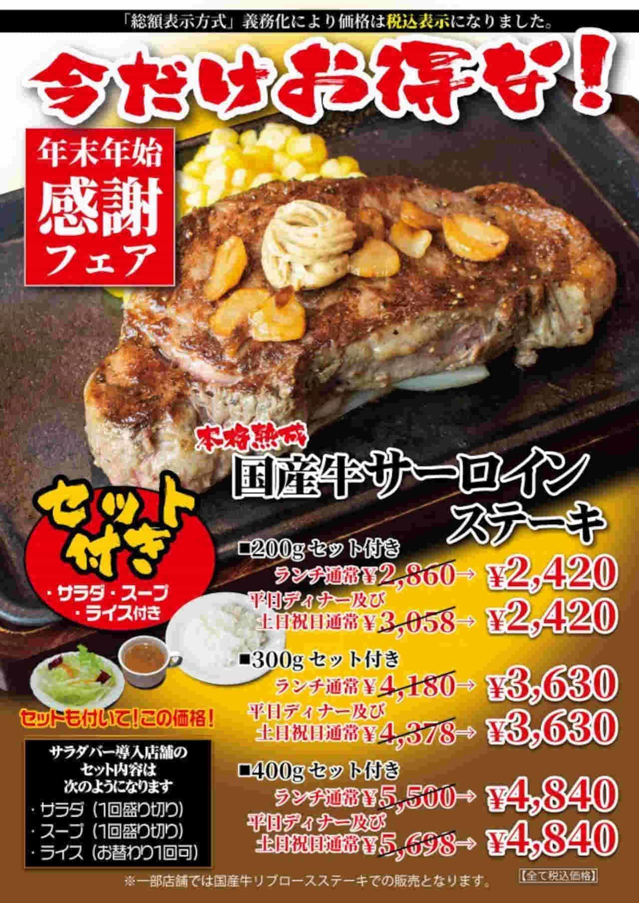 「いきなり!ステーキ」年末年始感謝フェア