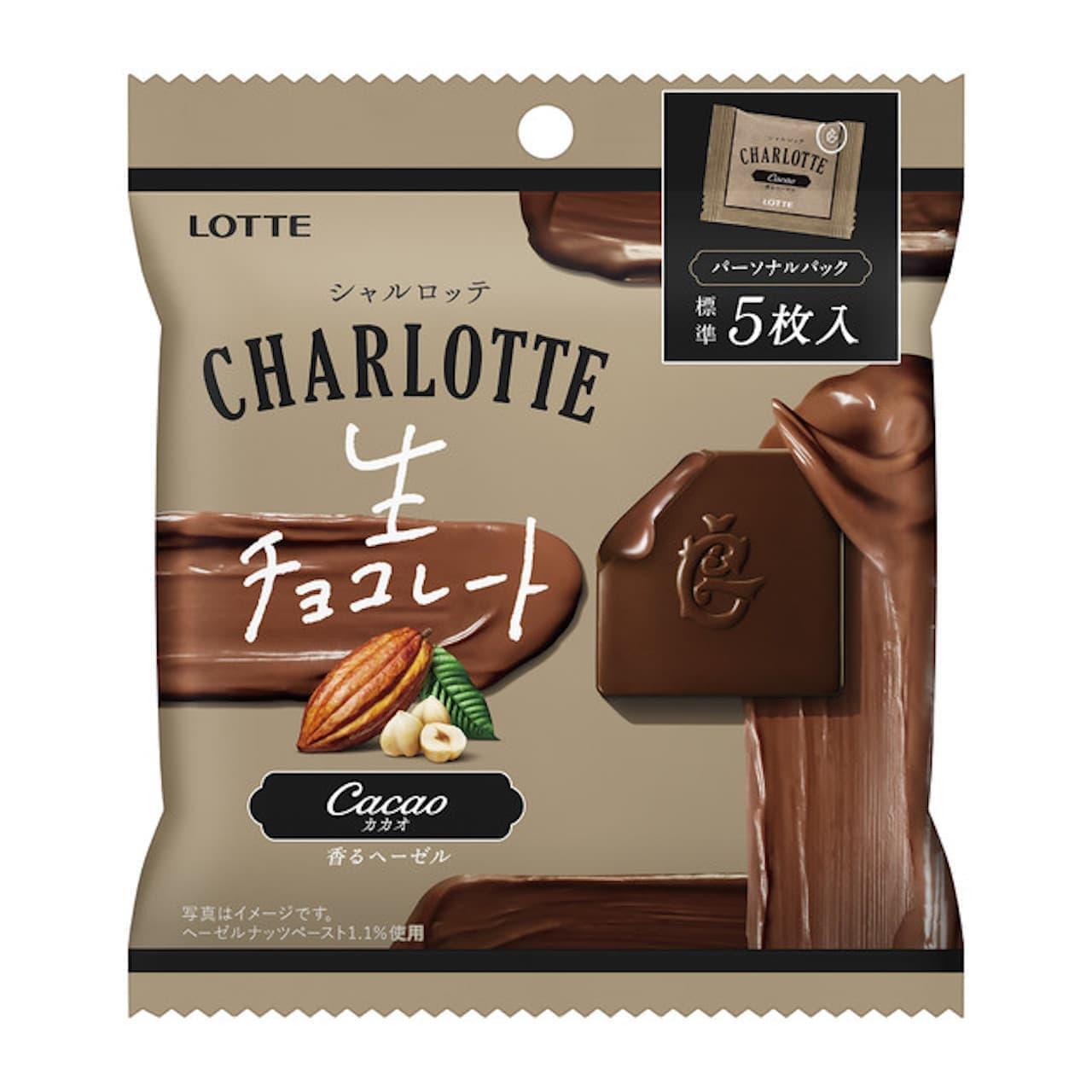 食べ切りサイズ「シャルロッテ 生チョコレート<カカオ>パーソナルパック」