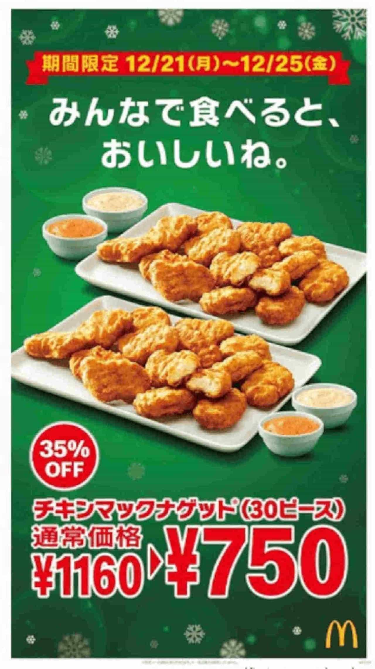 チキンマックナゲット30ピース(ソース6個付き)