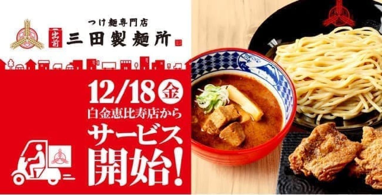 出前 三田製麺所 白金恵比寿店