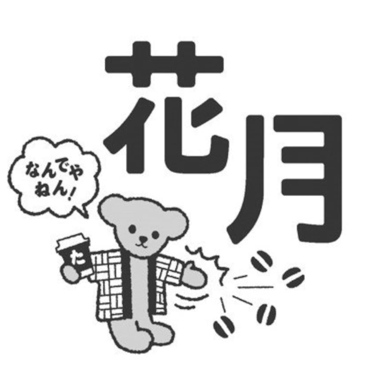 「花のれんタリーズコーヒー なんばグランド花月店」3周年