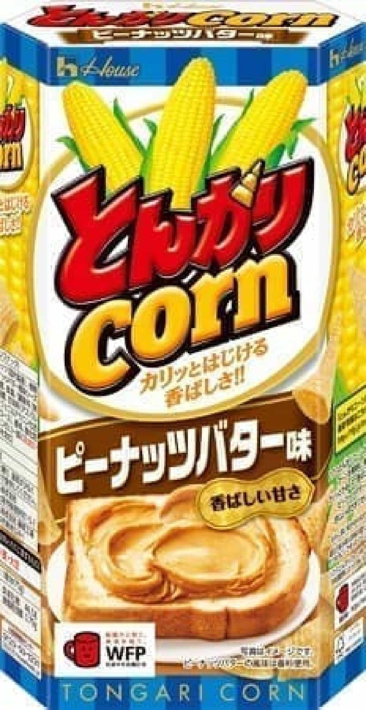 とんがりコーン<ピーナッツバター味>