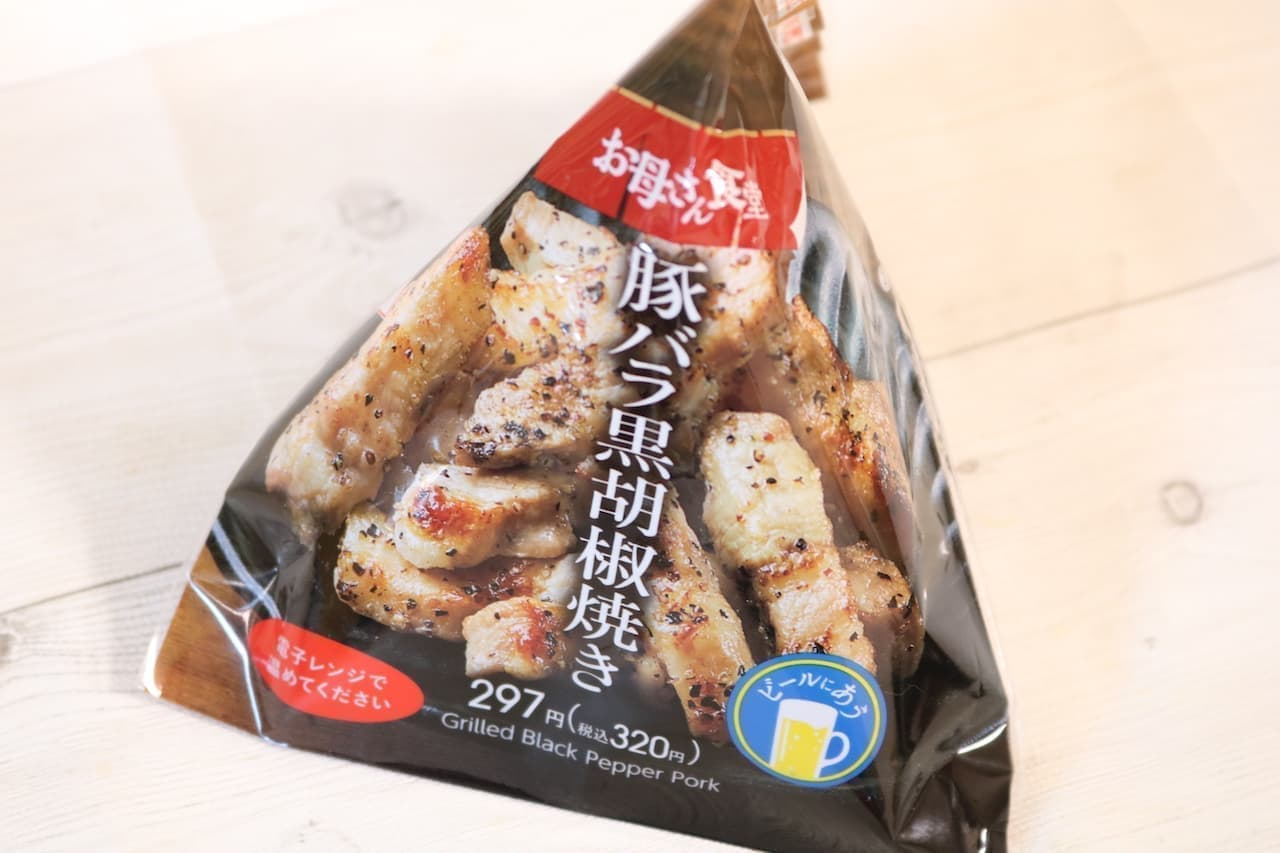 ファミマ「豚バラ黒胡椒焼き」