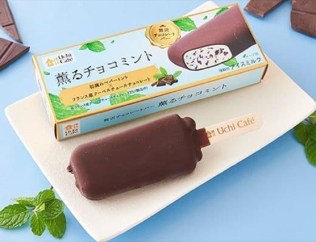 ローソン「ウチカフェ 贅沢チョコレートバー 薫るチョコミント 70ml」