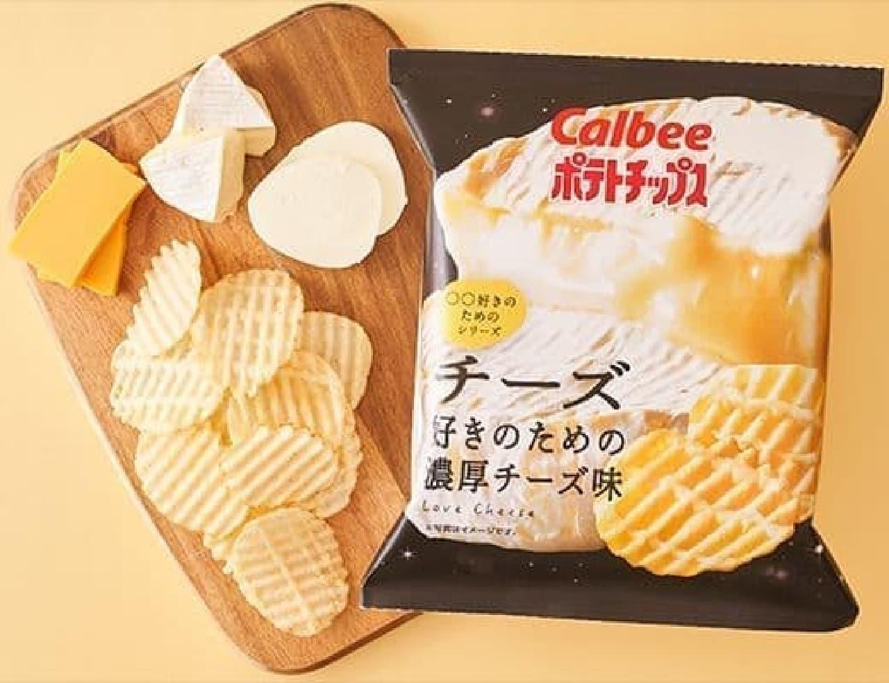 カルビー ポテトチップス チーズ好きのための濃厚チーズ味 51g